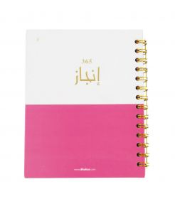 Doha Book - Dreams & Achievements Notebook