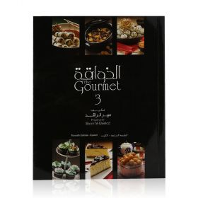 Gourmet Volume 3 by Abeer AlRashed