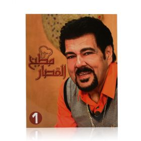 Al Qassar Kitchen Volume 1 by Sulaiman Al Qassar