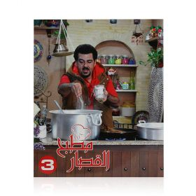 Al Qassar Kitchen Volume 3 by Sulaiman Al Qassar