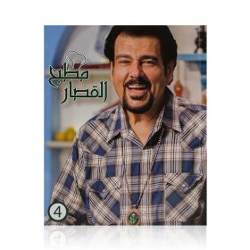 Al Qassar Kitchen Volume 4 by Sulaiman Al Qassar