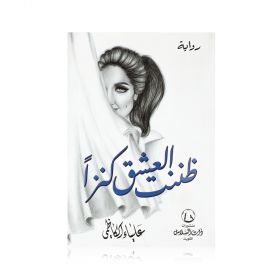 Thanant Al Eshq Kanzan Book