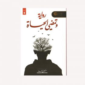 Watamdi Al-Hayah Novel By Meshal Hamad