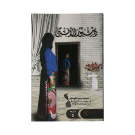 Dostoor Ontha Book by Latifa Saed Alloughani