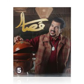 Al Qassar Kitchen Volume 5 by Sulaiman Al Qassar