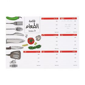 Doha Book Meal Weekly Planner2