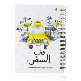 Dhuhaa Bookstore - Travel Time Notebook