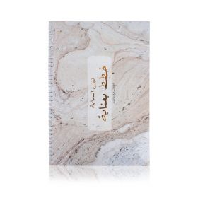 Doha Book - Plan Wisely Before Start - Marble