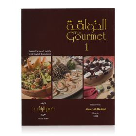 Gourmet Volume 1 by Abeer Al Rashed