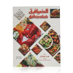 Hospitality Volume 3 by Huda Al-Hashash