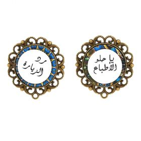 Ralouch Design Earrings - Ya Helo Alatbaa…Ma tred Alziyara