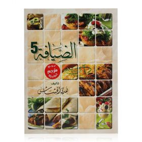 Hospitality Volume 5 by Huda Al-Hashash
