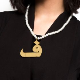 Plastic Beads Chain With The Letter ف In A Mirror Gold Finish