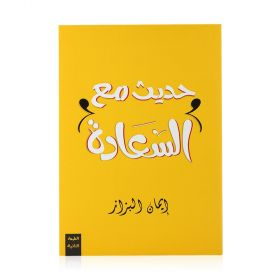 Hadeeth Maa Al Saada book by Eman AlBazzaz