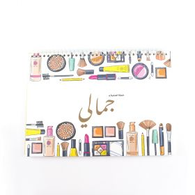 Dhuha bookstore - Beauty Care Planner
